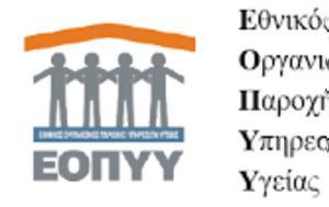 Ανακοίνωση ΕΟΠΥΥ, anakoinosi eopyy