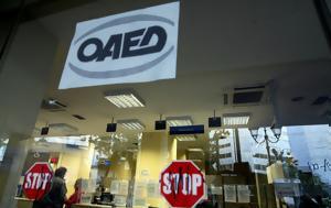 ΟΑΕΔ - Ειδικό, Πότε, oaed - eidiko, pote