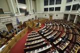 Προϋπολογισμός, Τέρμα,proypologismos, terma
