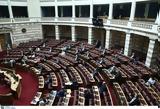 Βουλή, 29 ΜΚΟ, Λιμενικό, Αστυνομία,vouli, 29 mko, limeniko, astynomia