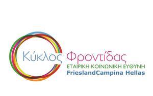 FrieslandCampina Hellas-ΝΟΥΝΟΥ, Παιδικά Χωριά SOS, Ελλάδα, FrieslandCampina Hellas-nounou, paidika choria SOS, ellada