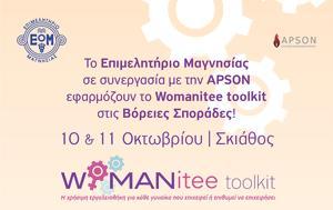 Επιμελητήριο Μαγνησίας, Womanitee, Covid-19, epimelitirio magnisias, Womanitee, Covid-19