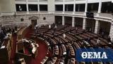 Βουλή, Ψηφίσθηκε, Ιθαγένεια ΟΤΑ,vouli, psifisthike, ithageneia ota