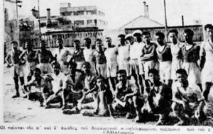 Κεραμεικός, 1930, kerameikos, 1930