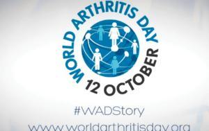12 Οκτωβρίου, Παγκόσμια Ημέρα, Αρθρίτιδας, 12 oktovriou, pagkosmia imera, arthritidas