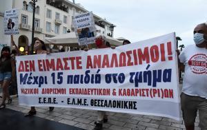 ΟΛΜΕ, Απεργία, 15 Οκτωβρίου – Αυξημένα, olme, apergia, 15 oktovriou – afximena