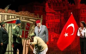 Κωνσταντινούπολη, Απαγορεύτηκε, konstantinoupoli, apagoreftike