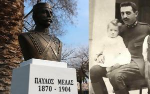 Παύλος Μελάς, Έλληνα, Μακεδονία, -ΒΙΝΤΕΟΦΩΤΟ, pavlos melas, ellina, makedonia, -vinteofoto