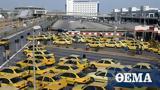 Παρκαρισμένα 3 000 Ταξί, Αττική,parkarismena 3 000 taxi, attiki