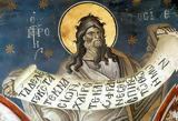 Ποιος, Προφήτης Ωσηέ,poios, profitis osie