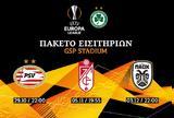 Ομόνοια, Σταματάει, Εισιτηρίων, Europa League,omonoia, stamataei, eisitirion, Europa League