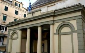 Κέρκυρα, Ιόνιος Βουλή, kerkyra, ionios vouli