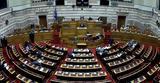 Εισφορά, Κατατέθηκε, Βουλή, 2021,eisfora, katatethike, vouli, 2021