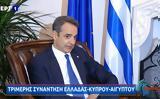 Μητσοτάκης, Υπάρχει, Ευρώπη,mitsotakis, yparchei, evropi