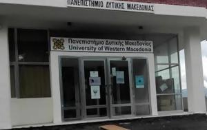 Πανεπιστήμιο Δυτικής Μακεδονίας, Νέες, - Παρέμβαση, Παιδείας, panepistimio dytikis makedonias, nees, - paremvasi, paideias