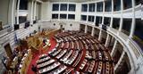 Μετωπική, Βουλή, - Δείτε LIVE,metopiki, vouli, - deite LIVE