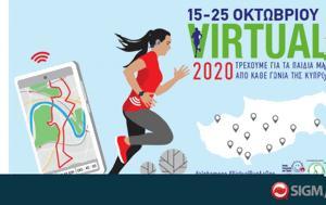 Αλφαμέγα Virtual Run, One 2020, Λάβετε, 25 Οκτωβρίου, alfamega Virtual Run, One 2020, lavete, 25 oktovriou