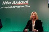 Πυρά Φώφης, ΣΥΡΙΖΑ, Μητσοτάκη, Τσίπρας,pyra fofis, syriza, mitsotaki, tsipras