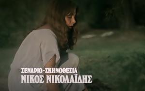 Ήταν, Νίκος Νικολαΐδης, Έλληνας Quentin Tarantino, itan, nikos nikolaΐdis, ellinas Quentin Tarantino