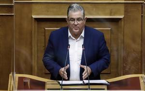 Κουτσούμπας, Μομφή, ΣΥΡΙΖΑ, koutsoubas, momfi, syriza