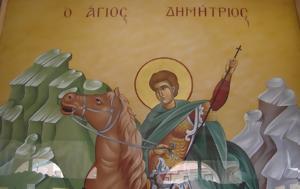 Άγιος Δημήτριος, Θεσσαλονίκης, agios dimitrios, thessalonikis