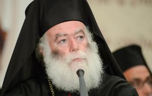 Πατριάρχης Αλεξανδρείας, Ελλάδα, patriarchis alexandreias, ellada