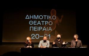 Δημοτικό Θέατρο Πειραιά, 2020-2021, dimotiko theatro peiraia, 2020-2021