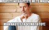 Γρηγόρης Πετράκος, Πάρτι, Twitter,grigoris petrakos, parti, Twitter
