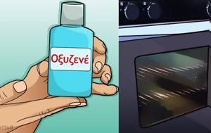 Οξυζενέ, – Έξυπνες, oxyzene, – exypnes