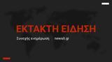 Σεισμός ΤΩΡΑ, Αθήνα,seismos tora, athina