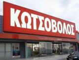 Απίστευτη, Κωτσόβολος,apistefti, kotsovolos