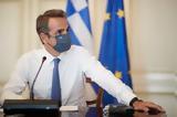 Μητσοτάκης – Αναβάθμιση Moody's, Ισχυρή,mitsotakis – anavathmisi Moody's, ischyri