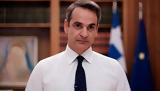 Μητσοτάκης, Moody's, Ισχυρή,mitsotakis, Moody's, ischyri