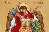 Αρχάγγελος Μιχαήλ, Πολεμικής Αεροπορίας,archangelos michail, polemikis aeroporias