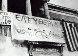 Πολυτεχνείου, 14-17 Νοεμβρίου 1973,polytechneiou, 14-17 noemvriou 1973