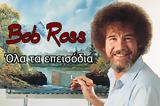 Bob Ross - Δείτε,Bob Ross - deite