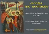 Γιορτή, Σήμερα 21 Νοεμβρίου, Θεοτόκου,giorti, simera 21 noemvriou, theotokou