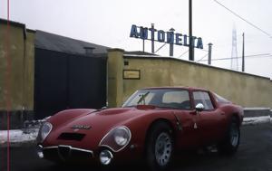 Ιστορία, Autodelta, istoria, Autodelta