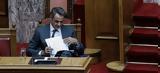 Ελλάδα, Όλο, Ταμείου Ανάκαμψης,ellada, olo, tameiou anakampsis