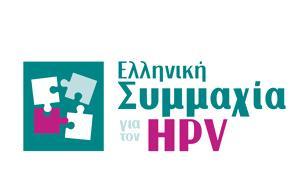 Ελληνική Συμμαχία, HPV, Όραμα, elliniki symmachia, HPV, orama