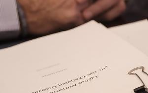 Παραδόθηκε, Επιτροπής Πισσαρίδη –, paradothike, epitropis pissaridi –