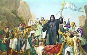 Ελλήνων, Επανάσταση, 1821, 230, 600, ellinon, epanastasi, 1821, 230, 600