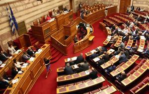 Βουλή, Ολομέλεια, vouli, olomeleia