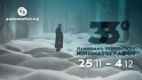 Ξεκίνησε, 33ο Πανόραμα Ευρωπαϊκού Κινηματογράφου,xekinise, 33o panorama evropaikou kinimatografou