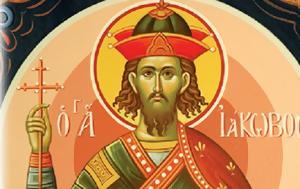 Σήμερα 27 Νοεμβρίου, Άγιος Ιάκωβος, Πέρσης, simera 27 noemvriou, agios iakovos, persis