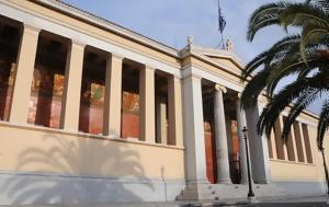 110, Εθνικό, Καποδιστριακό Πανεπιστήμιο Αθηνών, 110, ethniko, kapodistriako panepistimio athinon