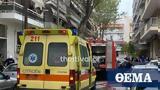 Θεσσαλονίκη, 16χρονου,thessaloniki, 16chronou