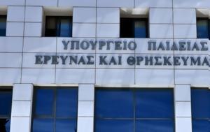Υπουργείου Παιδείας, ypourgeiou paideias