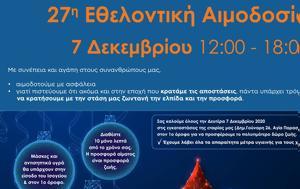 27η Εθελοντική Αιμοδοσία, Τράπεζας Αίματος OKTABIT, 27i ethelontiki aimodosia, trapezas aimatos OKTABIT