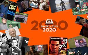 Καλύτερα, 2020 – Βραβεία Byte, kalytera, 2020 – vraveia Byte